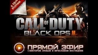 ������ ���������� Call of Duty: Black Ops 2 ������