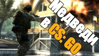Counter-Strike: Global Offensive (CS:GO) - ������� � �������! counter strike go