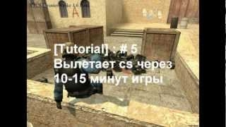 [Tutorial] : # 6. �������� cs ����� 10-15 ����� ����. ��� ������??? ��� ������� cs go ��������