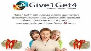 �������� ����������� 3 Give1Get4
