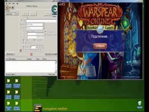 Взлом Warspear Online 3.х.wmv cheat engine 6.x взлом warspear