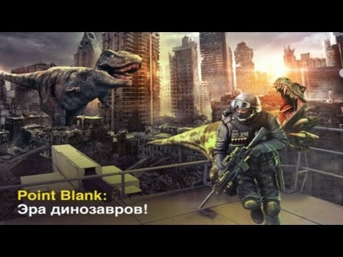 Just play Point Blank (Динозавры) ИГРА JUST PLAY POINT BLANK