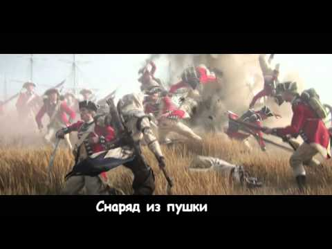 Литерал (Literal) ASSASSIN'S CREED 3 литерал контр асасин