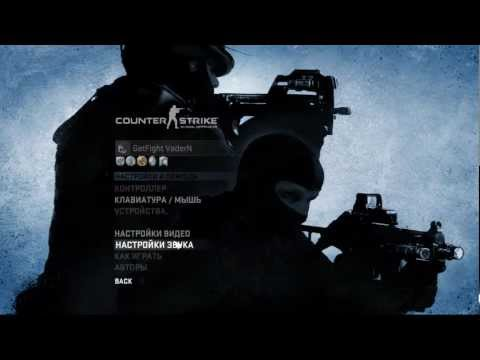 ��������� CS:GO, Counter-Strike Global Offensive tuning ��������� ��� �� �� ��������� �� �� �� �� ����� �������