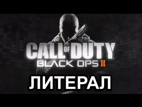 Литерал (Literal) Call Of Duty: Black Ops 2 ВИДЕО ЛИТУРАЛ РАССАМАХА