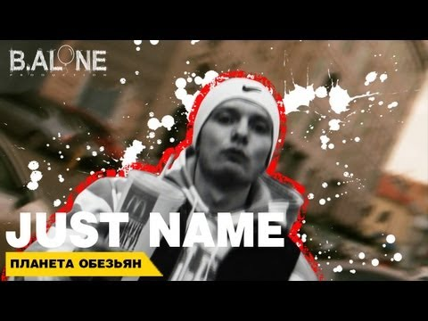 Just name - ������� ������� (2 round rap.ua battle) ������� ������� ��� ������
